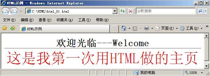 html语言