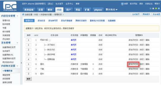 phpcms简介(还有人用吗)-IT技术网站