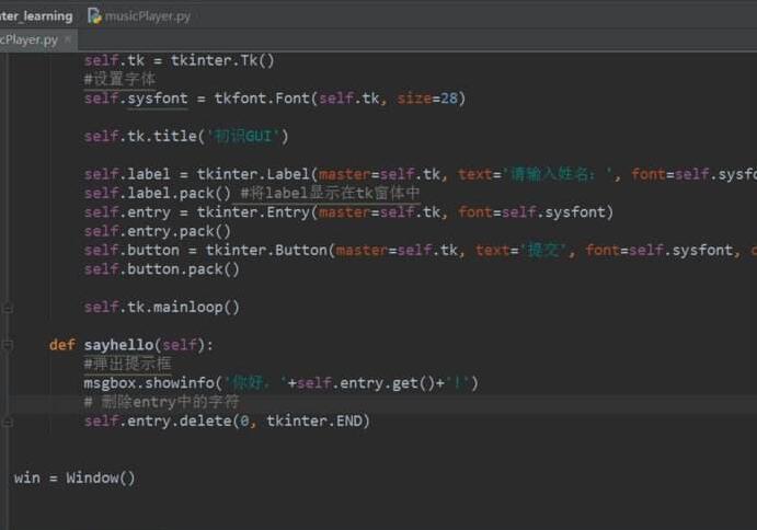 python gui(哪个好?)-IT技术网站