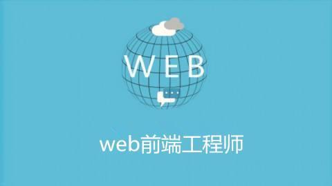 web前端工程师(待遇工资怎么样)-IT技术网站