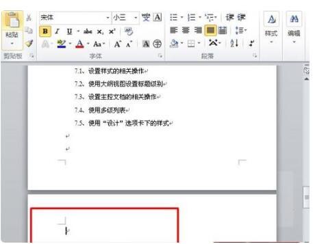 word怎么删除空白页(图文解决办法)-IT技术网站