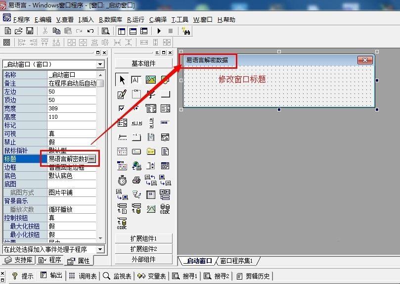 易语言教程(觅风易语言教程143全集)-IT技术网站