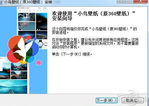 小鸟壁纸 3.1120.1325.909 官方版-IT技术网站