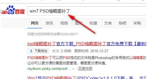 psd缩略图补丁(如何显示psd缩略图)-IT技术网站