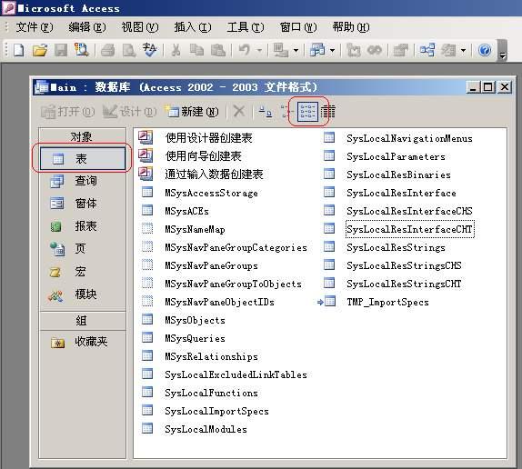 access数据库教程(用access怎么建立数据库)-IT技术网站