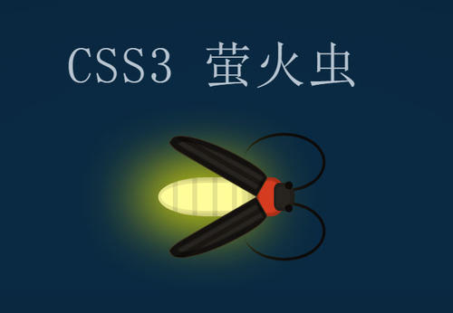 css3介绍