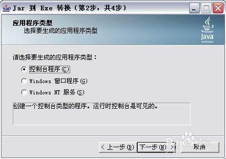 什么软件支持打开exe