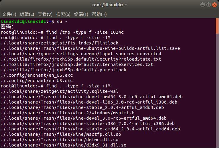 linux find命令