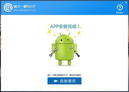 安卓root(强力一键root安卓版)-IT技术网站