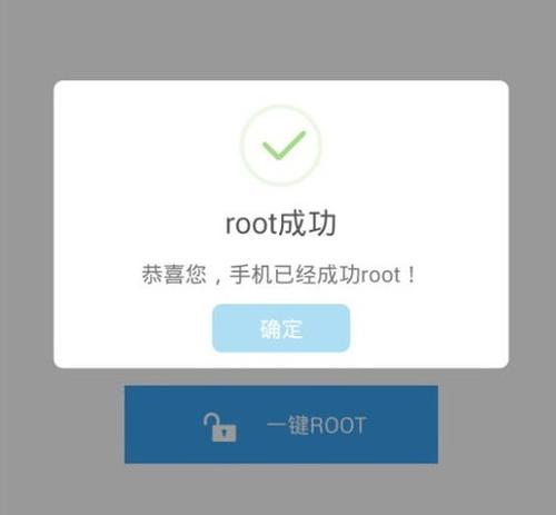 root安卓版