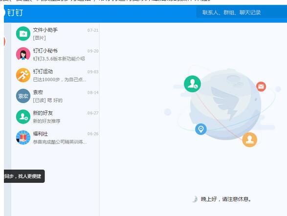 钉钉 5.1.28.12 官方版-IT技术网站