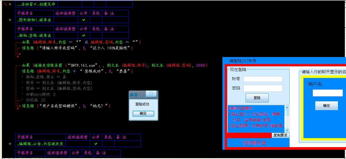 易语言编程