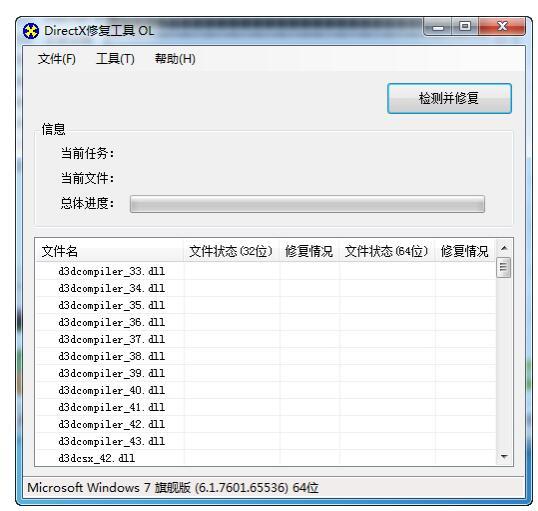 DirectX修复工具 4.0 正式版-IT技术网站