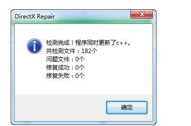 DirectX运用3