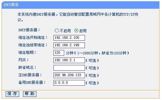 dns服务器地址(dns首选和备用填多少)-IT技术网站