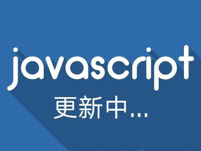 javascript有什么用