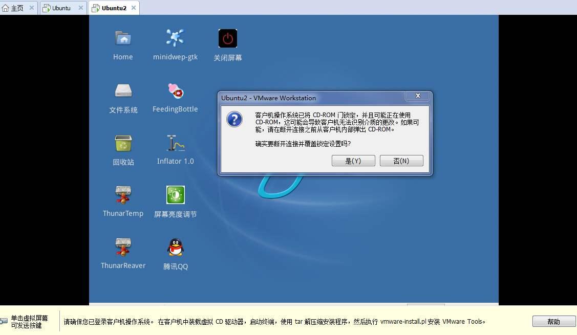 linux虚拟机