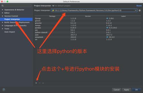 python软件