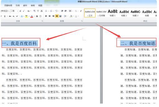 word目录(word文档如何做目录)-IT技术网站