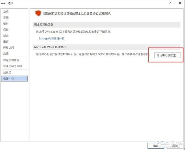 word文档打不开(word文档无法打开)-IT技术网站