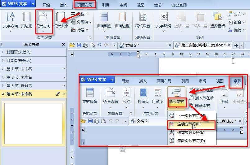 wps下载(wps2020个人电脑版)-IT技术网站