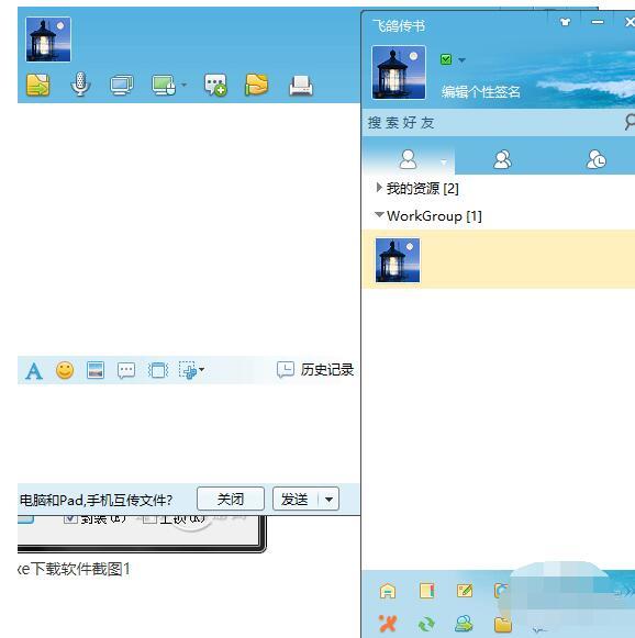 IPMsg(飞鸽传书) 5.1.200924 官方版-IT技术网站
