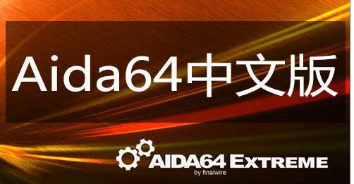 AIDA64(系统检测软件) 6.30.5511 中文绿色版-IT技术网站