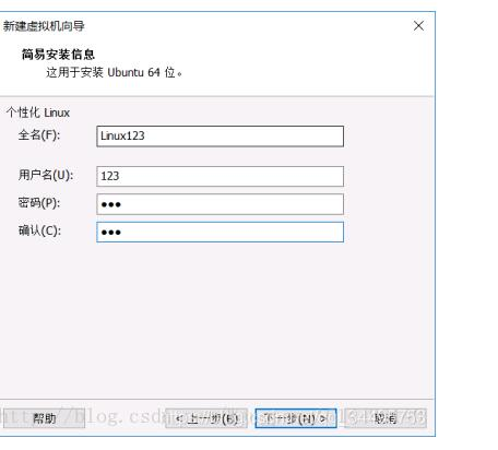 linux系统安装3