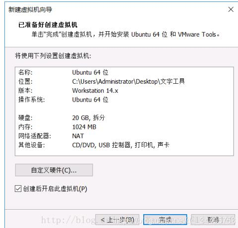 linux系统安装6