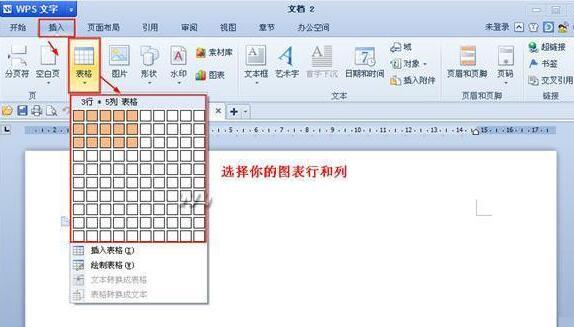 wps文字怎么做表格(wps表格制作)-IT技术网站