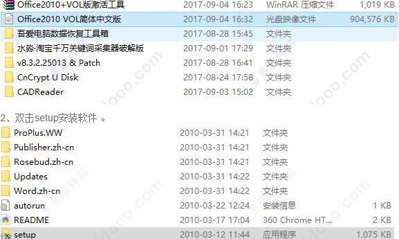 access2010(免费access破解版安装包下载)-IT技术网站