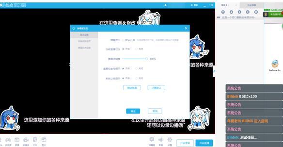 bilibili直播姬-IT技术网站
