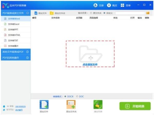 pdf转图片(如何把pdf转换成图片)-IT技术网站