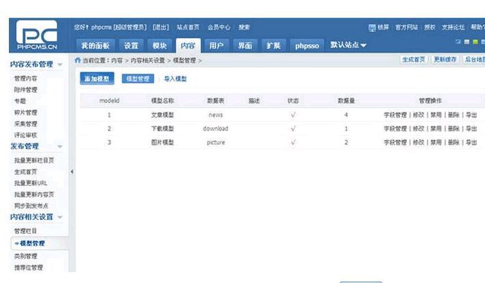 phpcms(phpcms和帝国cms哪个好)-IT技术网站