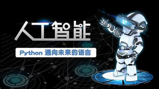 python人工智能培训(2020教程课程简章)-IT技术网站