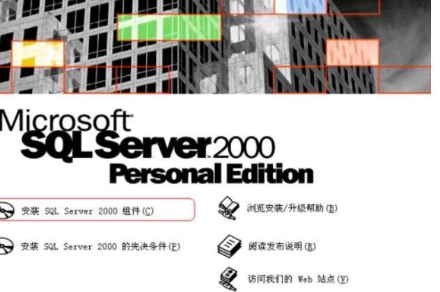sql2000数据库下载(官方简体中文版)-IT技术网站