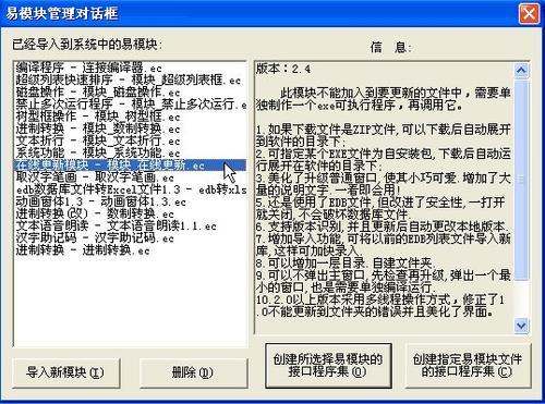 易语言模块如何使用-IT技术网站