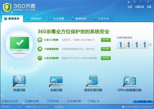 杀毒软件哪个好(什么杀毒软件好用)-IT技术网站