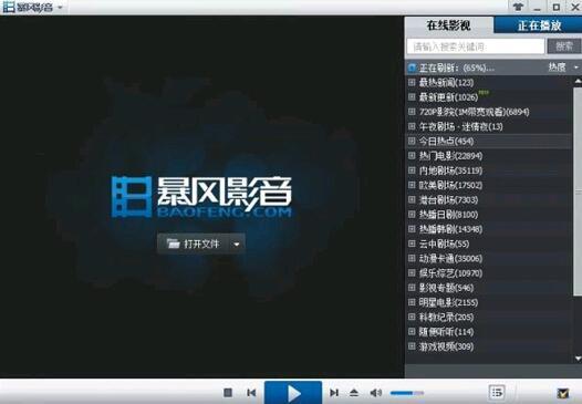 暴风影音-IT技术网站