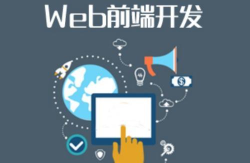 前端开发培训(前端开发需要学多长时间)-IT技术网站
