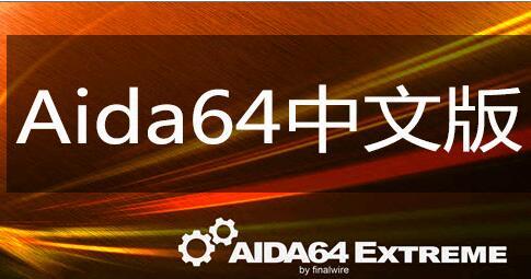 AIDA64(系统检测软件)-IT技术网站