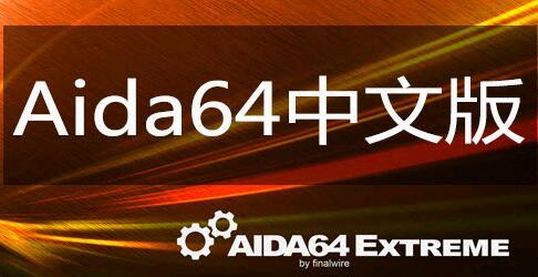 AIDA64-IT技术网站