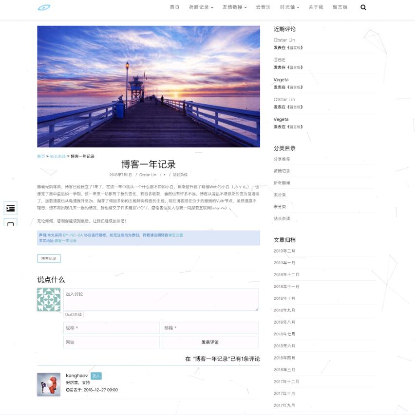 国人原创简洁轻快的WordPress主题:Origami-IT技术网站