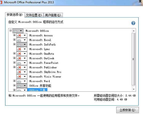 Word安装5