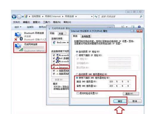 阿里dns的服务器地址是多少?-IT技术网站