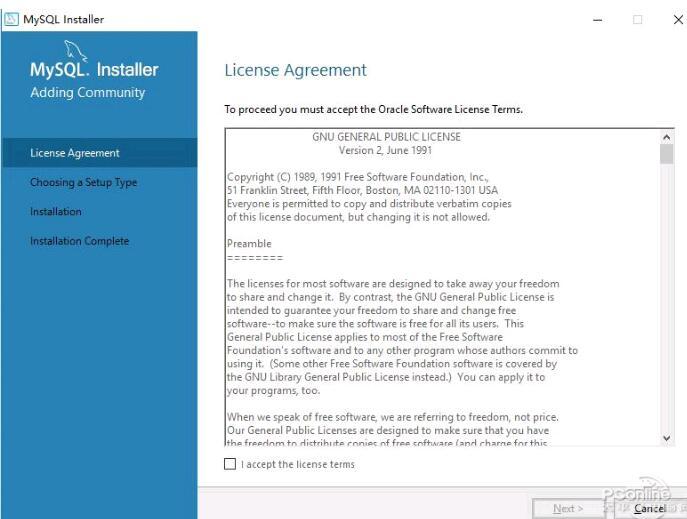 mysql数据库安装步骤2