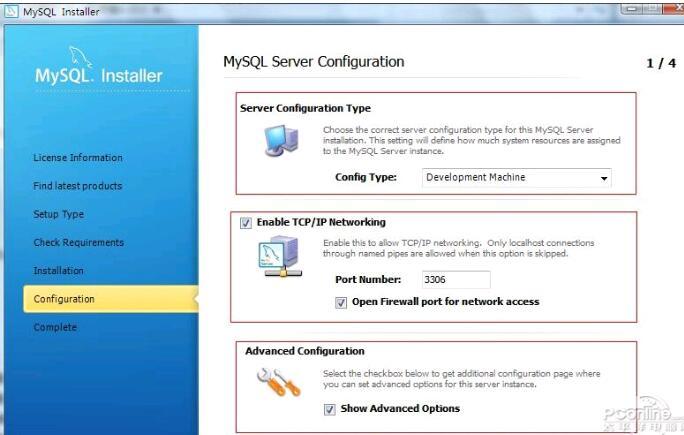 mysql数据库安装步骤6