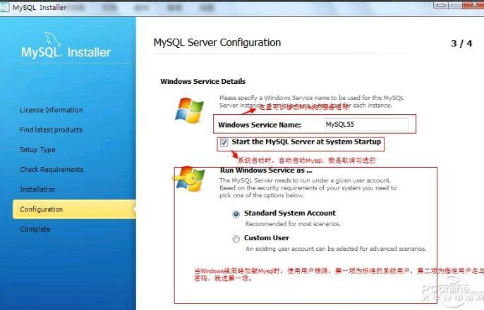 mysql数据库安装步骤7