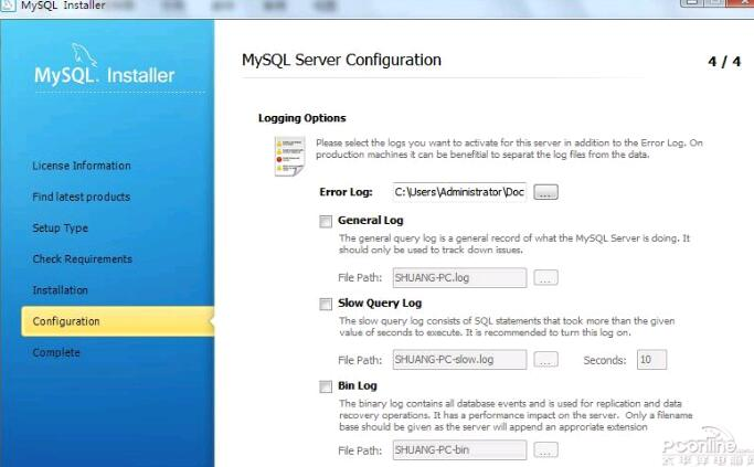 mysql数据库安装步骤8
