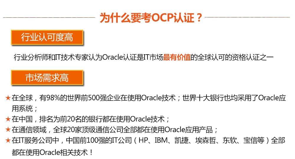 oracle认证考试多少钱(含金量怎样)-IT技术网站
